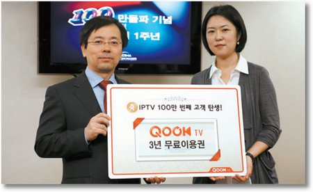 Over One Million Korean Internet TV subscribers in Nine Months